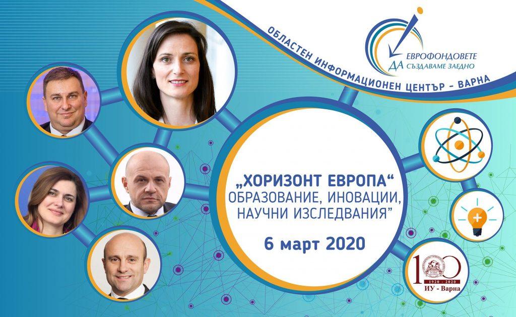 """Мария Габриел, Емил Радев и Томислав Дончев ще вземат участие във форум, посветен на програмата """"Хоризонт Европа"""""""